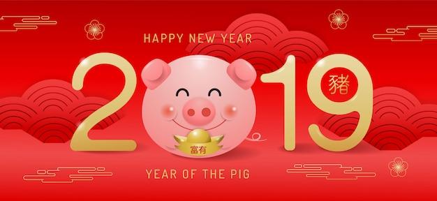 Frohes neues Jahr 2019, chinesische Neujahrsgrüße | Download der ...