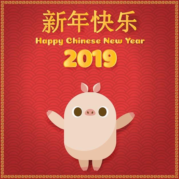 Frohes neues jahr 2019, jahr des schweins. übersetzen: frohes neues jahr. Premium Vektoren