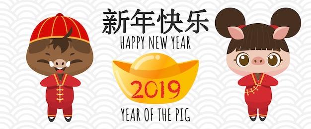 Frohes neues jahr 2019. nettes schwein und wildschwein im chinesischen kostüm. Premium Vektoren
