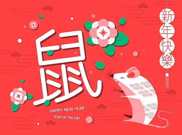 Frohes neues jahr 2020, chinesische neujahrsgrüße, jahr der ratte Premium Vektoren