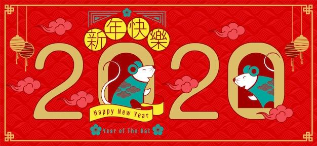 Frohes neues jahr 2020, chinesisches neujahr, jahr der ratte Premium Vektoren