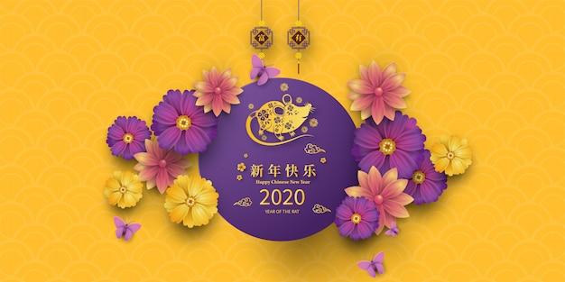 Frohes neues jahr 2020 jahr banner Premium Vektoren