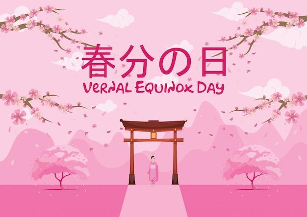 Frühlingshafter äquinoktikum-tagesfeier-hintergrund mit dem tor eines traditionellen japanischen tempels nannte das torii und die japanischen abhang- und kirschblüten Premium Vektoren