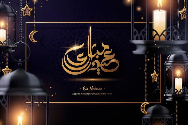 Geheimnisvolle eid mubarak kalligraphie mit kerzen in den schwarzen laternen auf lila hintergrund Premium Vektoren