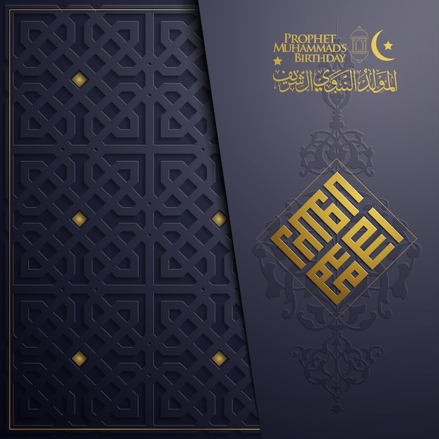 Geometrischer mustervektor der mawlid al nabi-grußkarte mit arabischer kalligraphie Premium Vektoren