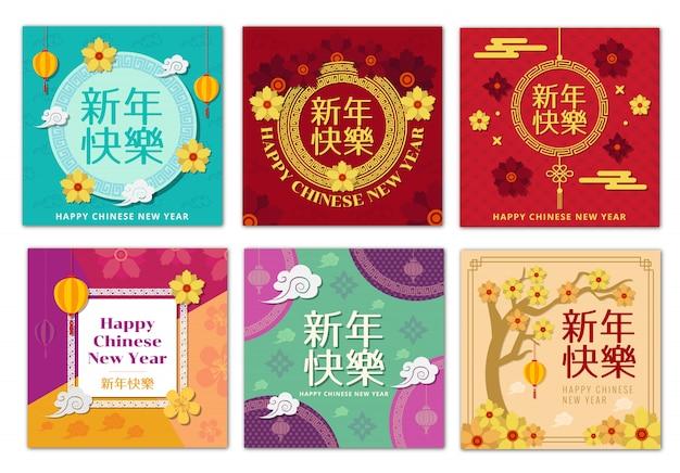 Gesetztes sammlungsgrafikdesign der grußkarte des chinesischen neujahrsfests Premium Vektoren