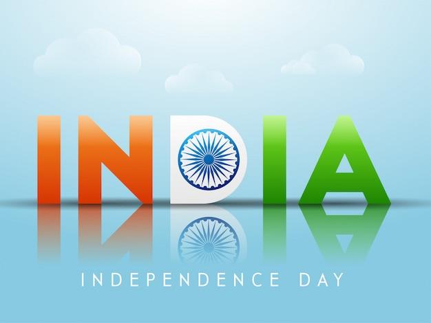 Glänzende indien-typografie für unabhängigkeitstag Premium Vektoren