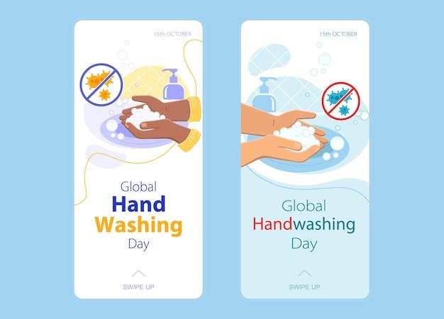 Globaler handwaschtag - 15. oktober - social-media-geschichten. Premium Vektoren