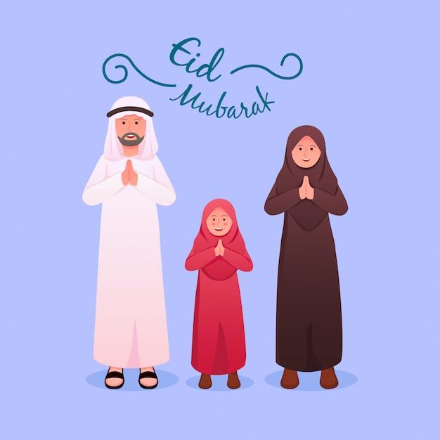 Glückliche arabische familie, die eid mubarak cartoon illustration grüßt Premium Vektoren