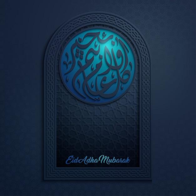 Glückliche eid adha mubarak grußkarte Premium Vektoren