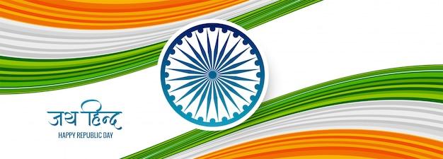 Glücklicher tag der republik in indien Kostenlosen Vektoren