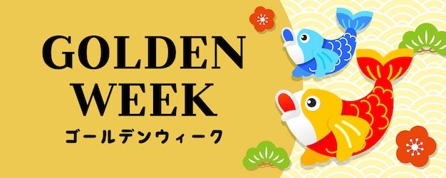Goldene woche banner Premium Vektoren