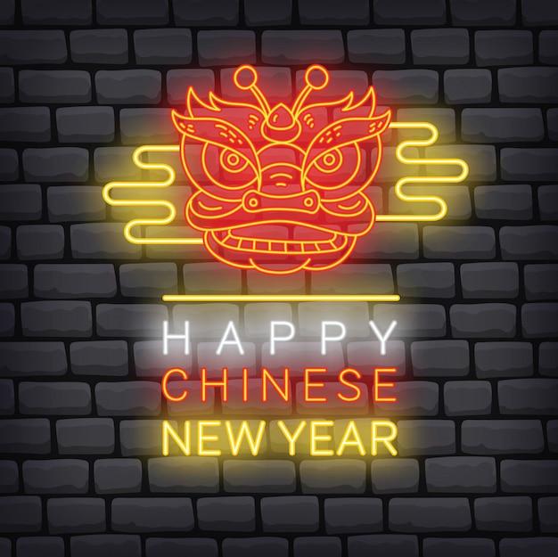 Gruß des chinesischen neujahrsfests in der neoneffektillustration Premium Vektoren