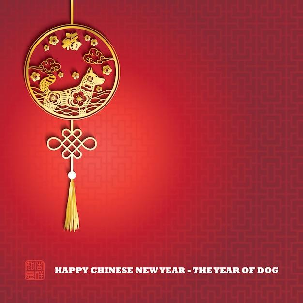 Gruß-Karte 2018 des Chinesischen Neujahrsfests, Plakat oder ...