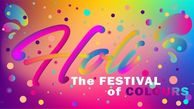 Grußbanner im disco-stil für das holi-festival Premium Vektoren