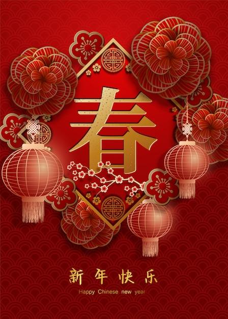 Grußkarte des chinesischen neujahrsfests 2020 mit papierschnitt Premium Vektoren