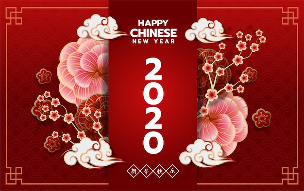 Grußkarte des chinesischen neujahrsfests 2020 Premium Vektoren