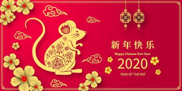 Guten rutsch ins neue jahr 2020-jährig von der rattenpapier-schnittart. chinesische charaktere Premium Vektoren