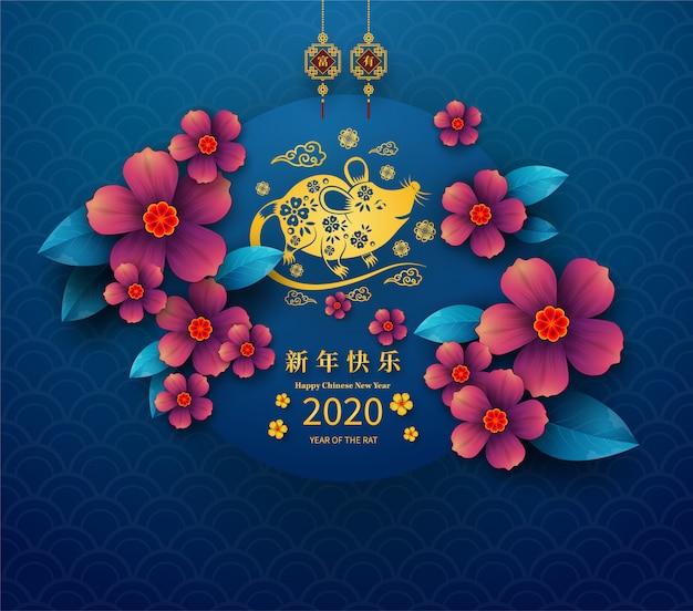 Guten rutsch ins neue jahr 2020-jährig von der rattenpapier-schnittart. chinesische schriftzeichen bedeuten ein frohes neues jahr, reich. Premium Vektoren