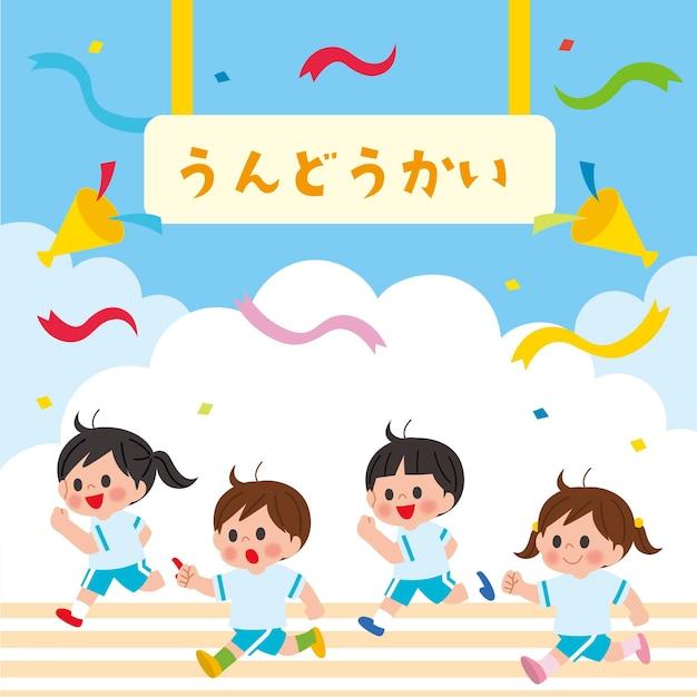 Handgezeichnete undoukai-illustration mit kindern Kostenlosen Vektoren
