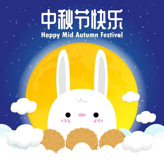 Happy mid autumn festival vektor-design poster design mit dem chinesischen mond und kaninchen charakter Premium Vektoren