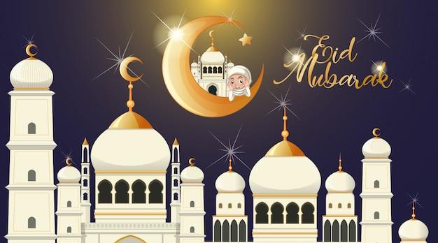 Hintergrunddesign für das muslimische festival eid mubarak Kostenlosen Vektoren