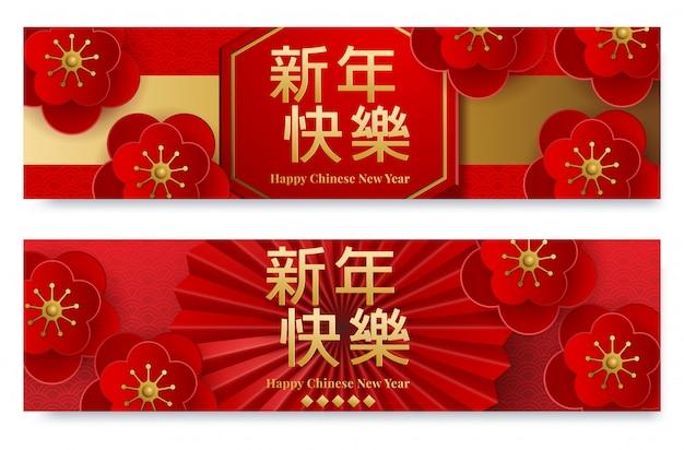 Horizontale banner mit chinese new year elements festgelegt. vektor-illustration asiatische laterne, chinesische übersetzung frohes neues jahr Premium Vektoren
