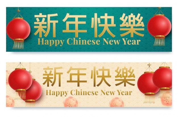 Horizontale banner mit chinese new year elements festgelegt. vektor-illustration asiatische laterne, wolken und muster im modernen stil. chinesische übersetzung frohes neues jahr Premium Vektoren