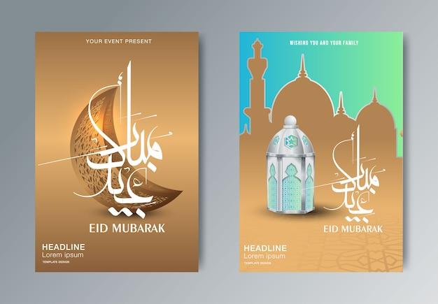 Islamische grußkarte Premium Vektoren