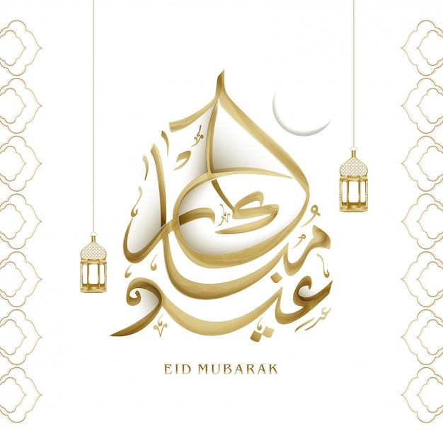 Islamisches festival von eid celebration design. eid mubarak schriftzug Premium Vektoren