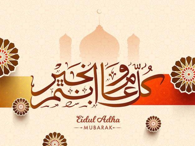 Herzlichen gluckwunsch zum zuckerfest auf arabisch