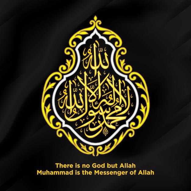 Kalligraphie von es gibt keinen gott außer allah, muhammad ist der gesandte allahs. Premium Vektoren