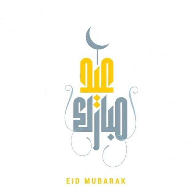 Kreative eid mubarak textentwurf Kostenlosen Vektoren