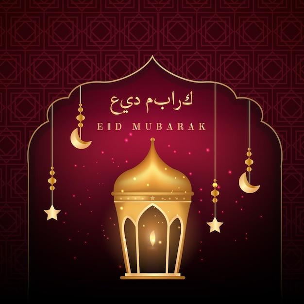 Laterne mit flammenrealistischem eid mubarak Kostenlosen Vektoren