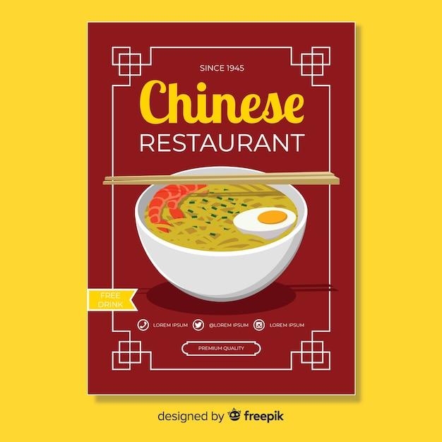 Lebensmittelfliegerschablone der ramenschüssel chinesische Kostenlosen Vektoren