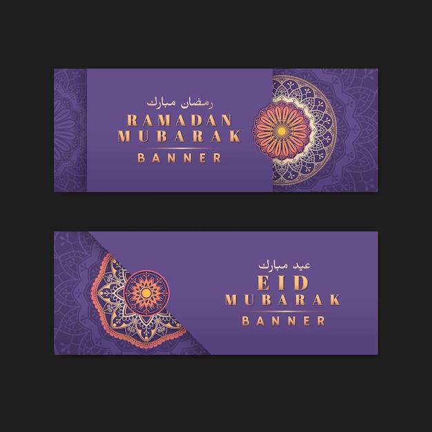 Lila eid mubarak banner Kostenlosen Vektoren