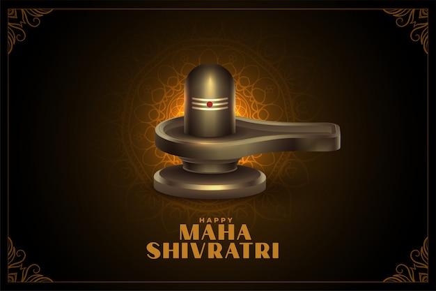 Lord shiva shivling lingam für maha shivratri hintergrund Kostenlosen Vektoren