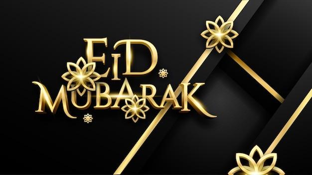 Luxus gold ramadan kareem texteffekt Kostenlosen Vektoren