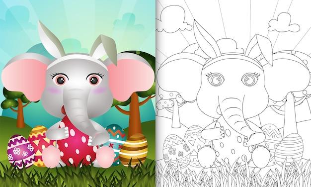 Malbuch für kinder themenorientierte ostern mit einem niedlichen elefanten Premium Vektoren