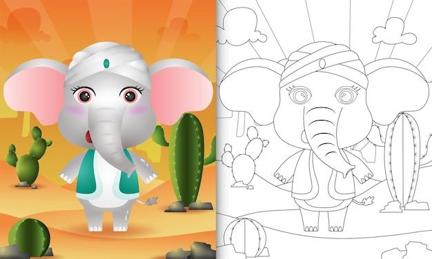 Malbuch für kinder themenorientierten ramadan mit einem niedlichen elefanten unter verwendung der arabischen traditionellen tracht Premium Vektoren