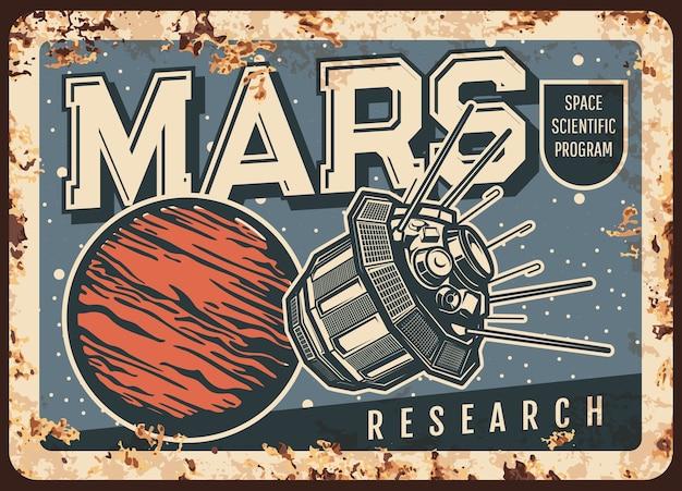 Marsforschung rostige metallplatte. Premium Vektoren