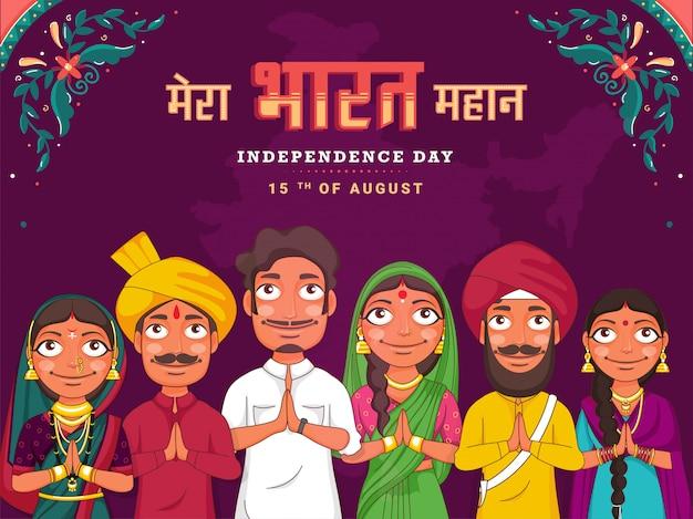 Menschen mit unterschiedlichen religionen, die namaste tun (willkommen) zeigen sie die einheit indiens und die botschaft mera bharat mahan (mein indien ist großartig) zur feier des unabhängigkeitstags. Premium Vektoren