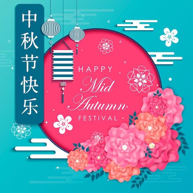 Mittleres herbstfest im papierkunststil mit seinem chinesischen namen mitten in mond Premium Vektoren