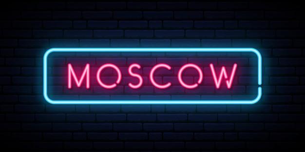 Moskau neonzeichen. Premium Vektoren