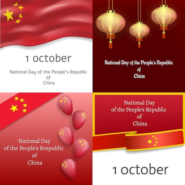 Nationales china-tagesfahnenset. realistische illustration der nationalen china-tagesvektorfahne stellte für webdesign ein Premium Vektoren