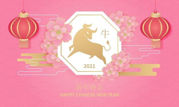 Neujahrs-monddesign mit goldenem ochsen-symbol, verziert mit sakura-blume und laterne. chinesischer text bedeutet frohes chinesisches neujahr Premium Vektoren