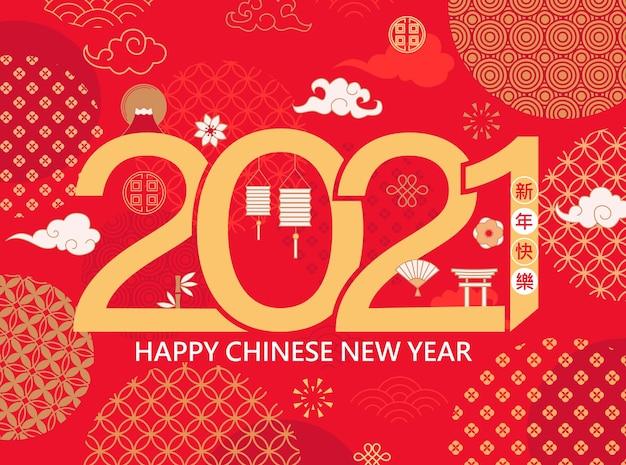 Neujahrsgrußkarte auf chinesischem rotem hintergrund in goldfarben Premium Vektoren