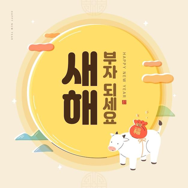 Neujahrsillustration neujahrsgruß koreanische übersetzung seien sie reich an neujahr Premium Vektoren