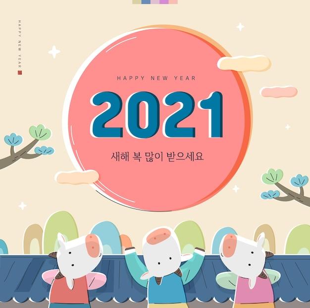 Neujahrsillustration neujahrstagsgruß koreanische übersetzung frohes neues jahr Premium Vektoren