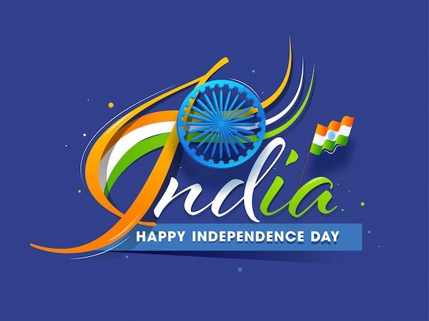 Papierschnitt indien happy independence day text mit ashoka wheel und welliger indischer flagge auf blauem hintergrund. Premium Vektoren
